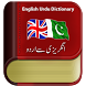 Offline English to Urdu Dictionary : Text + Audio