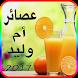 عصائر و مشروبات أم وليد 2017 by simodevapp93