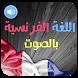 تعلم اللغة الفرنسية بالصوت HD by MobileProFX