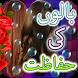 Balo Ko Girnay Se Bachaye:Urdu
