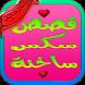 قصص ساخنة نيك الطيز و الكس و بزاز فتيات by chbibikaapps
