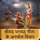 Bhagvad Gita Ke Anmol Vachan by Almighty Dreamers