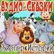 Аудиосказки Зоопарк Историй by AlterEgo Team