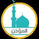 صلاتي حياتي - Salati Hayati by HWapps