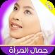 جمال المرأة by Inc Facetime