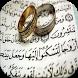 زواج حلال تعارف