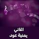 اغاني يمنيه عود by nayef arabiya