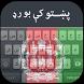 Pashto Language Keyboard by qarniapp