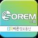 바른정보통신 소렘S(SoremS)위치추적 mgzone by 바른정보통신
