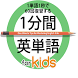 1分間英単語 for Kids by kokoro cinderella inc.