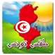 Tunisia Weather by Mobile Soft