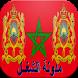 مدونة الشغل المغربية by najibsoft