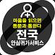 김해고총동창회안심귀가