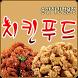 치킨푸드 by &POT