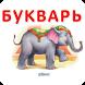 Азбука для малышей by i-kids.ru