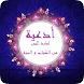 أدعية لطرد الجن بدون انترنت by IslamicAppDev