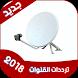 جميع ترددات قنوات النايلسات 2018 by روايات حب - riwayat hob