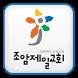 조암제일교회 by 애니라인(주)
