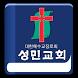 부산성민교회