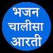 भजन चालीसा और आरती by Balaji Developer
