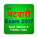 MP Patwari Vyapam Exam by Indori Apps