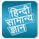 General Knowledge in Hindi by AppIdea