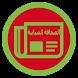 الصحافة الشبابية by Hanine Issam