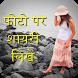 Hindi Picture Shayari Maker - Shayari on Photo by smobidevs