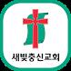 일산새빛충신교회 by 애니라인(주)