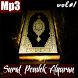 Surat Pendek Al Quran Mp3 by ahmadkepet