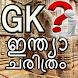 INDIAN HISTORY GK in Malayalam by Offline Tutorials Learning Apps