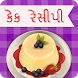 Gujarati Cake Recipes by Dishoom Dishoom