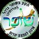 Shofar - Rabbi Amnon Yitzhak by דור סבג
