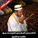 أذكار الصباح والمساء بدون نت الشيخ محمد جبريل by nayef arabiya