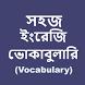 সহজে শিখুন ইংরেজি ভোকাবুলারি by Toothpick Apps