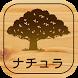 鍼灸整骨院ナチュラ 公式アプリ by GMO Digitallab, Inc.