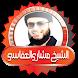 العفاسي قران كريم بصوت و بدون انترنت بجودة عالية by Kapro App