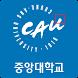 중앙대학교 모바일출입증