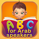 English for Arab Speakers by Codore