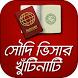 সৌদি ভিসার খুঁটিনাটি by Green App Studio