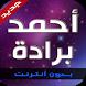 أغاني احمد برادة by Medi-App
