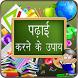 Padhai Karne Ke Achuk Upay by Andro Tech 771