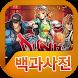 프리스타일2:플라잉덩크 백과사전 by 헝그리앱 게임연구소