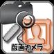 版画カメラ+ by StranD