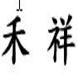 禾祥電子 by PCSTORE(7)