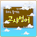 고사성어 퀴즈 by funfunapp