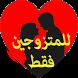 نصائح للحياة زوجية سعيدة by Ghi-App