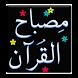 Misbah-ul-Quran Urdu Complete by iroshni.com