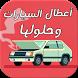 أعطال السيارات وحلولها by Sanfour
