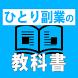 ひとり副業の教科書 by App List